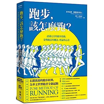 跑步,該怎麼跑?