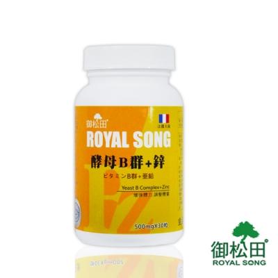 【御松田】維生素B群 鋅-1瓶(30粒)