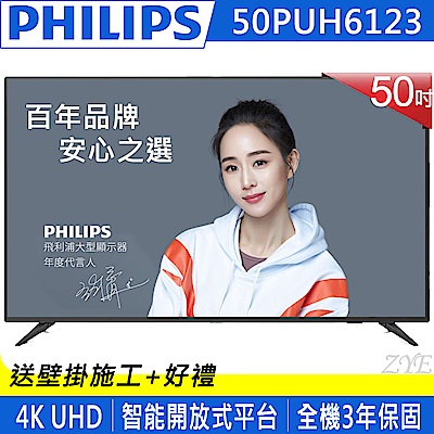 PHILIPS飛利浦 50吋 4K UHD聯網液晶顯示器+視訊盒 50PUH6123