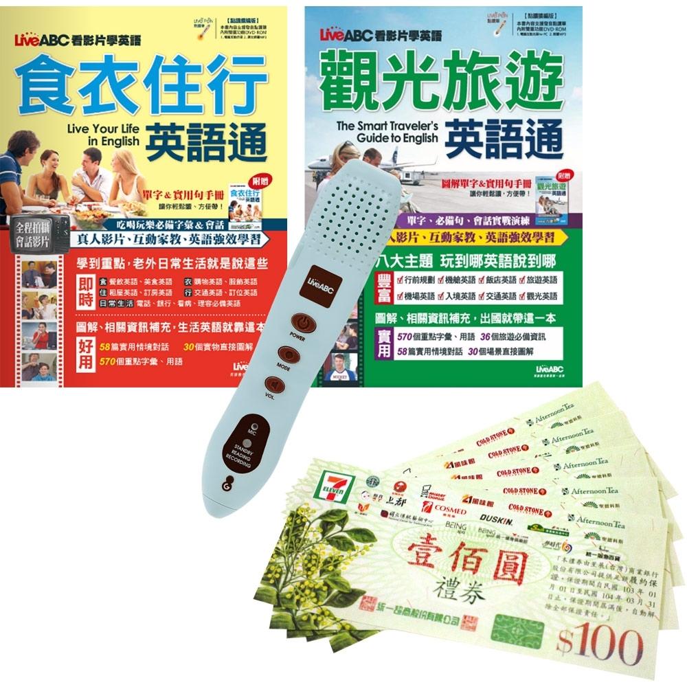 生活英語通系列套書(全2書)+ LivePen智慧點讀筆(16G)+ 7-11禮券500元