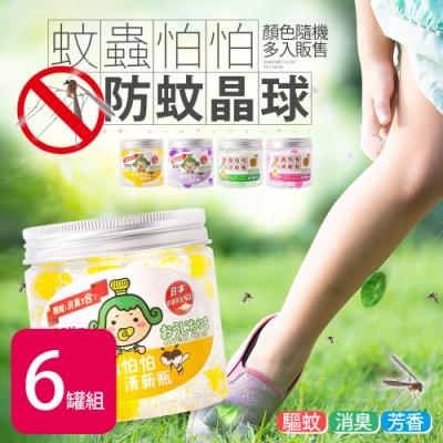 茶茶小王子蚊蟲怕怕清新瓶(150g*6罐)