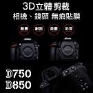 Nikon D750/D850機身貼膜貼紙