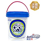Astonish英國潔 超活氧分解衣垢霸1罐(1kgx1)