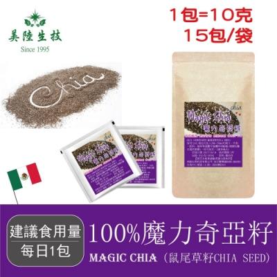 【美陸生技】100%魔力奇亞籽Chia Seed【隨手包(15包)】AWBIO