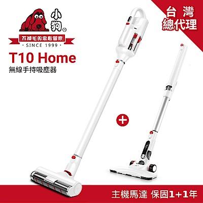 【過年打掃絕佳利器】小狗 T10 Home 無線吸塵器+超薄地刷組(刷頭厚度2.5cm)