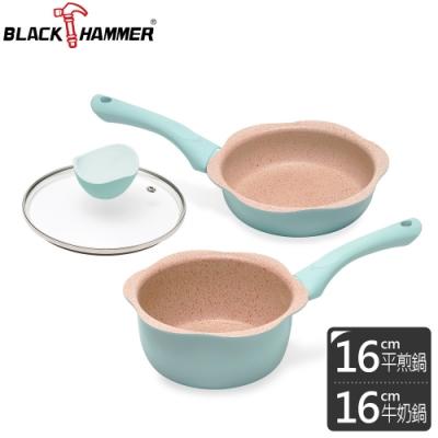 BLACK HAMMER 花漾導磁平煎鍋+牛奶鍋-兩色可選(時時樂)