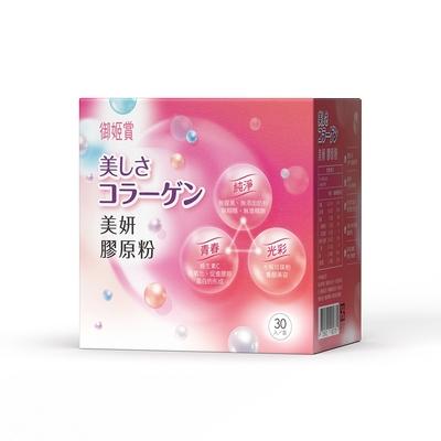 【御姬賞】 美妍膠原粉3.6gx30包