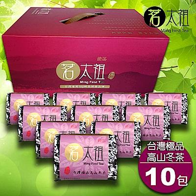茗太祖 台灣極品 高山冬茶真空紫金包茶葉禮盒組10入裝(50gx10)