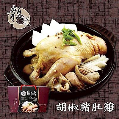 執覺 胡椒豬肚雞(2500g/盒)