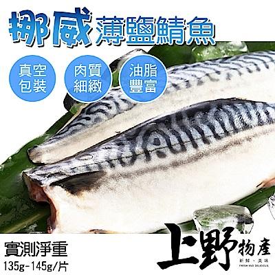 【上野物產】挪威薄鹽鯖魚片 ( 135g~145g/片 ) x20片