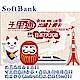 日本上網卡 日本 7日無限上網吃到飽 上網卡 product thumbnail 1