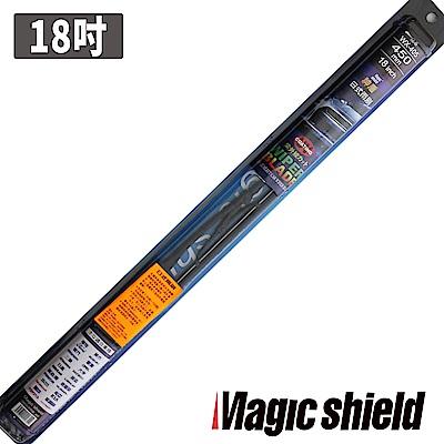 MagicShield 神盾日式鋼骨雨刷 18吋