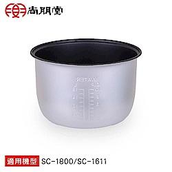 尚朋堂10人份電子鍋SC-5180/SC-1800專用內鍋SC-11