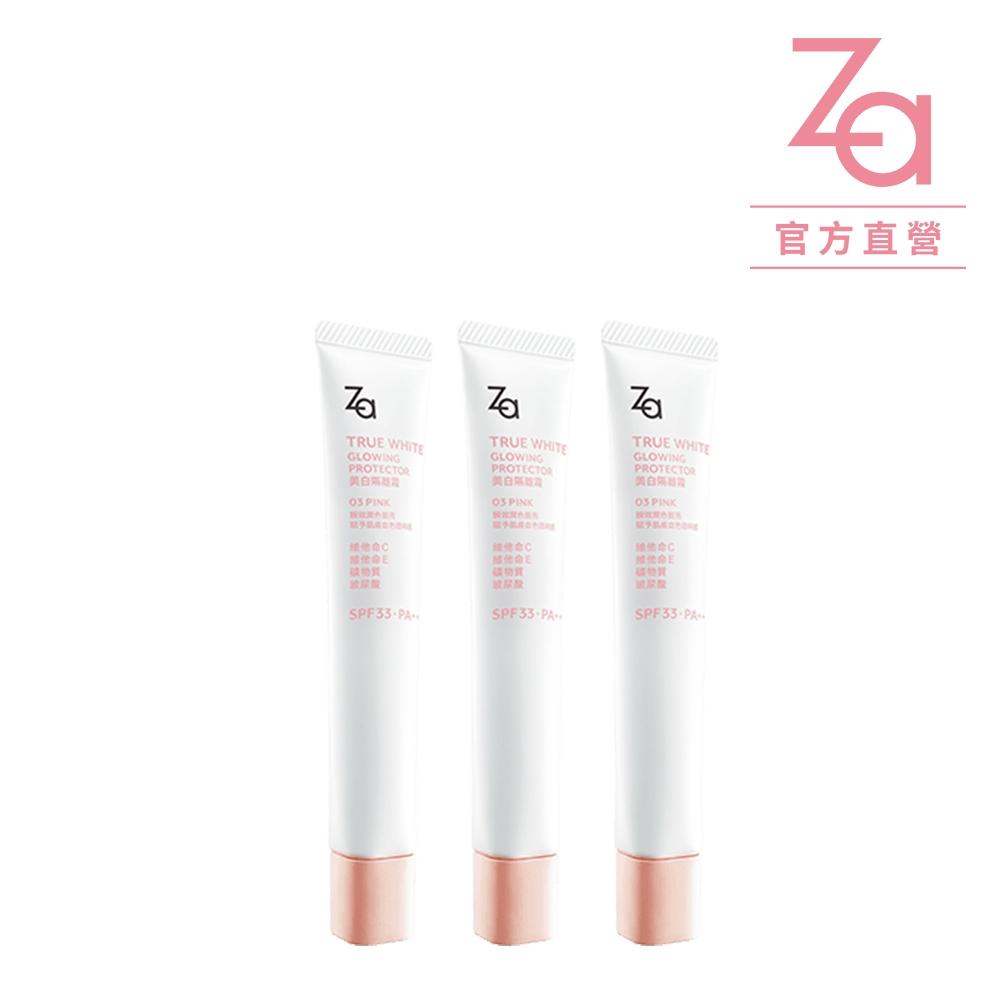 (3入組)Za美白隔離霜 35g