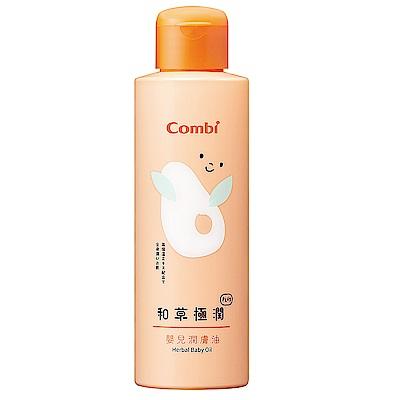 康貝 Combi 和草極潤嬰兒潤膚油plus-150ml