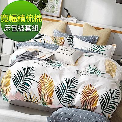La lune 100%台灣製40支寬幅精梳純棉雙人床包被套四件組 秘密花園