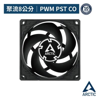 【ARCTIC】P8 PWM PST 8公分日製雙滾珠共享旋風扇 樂維科技原廠公司貨 (AC-P8MPC)