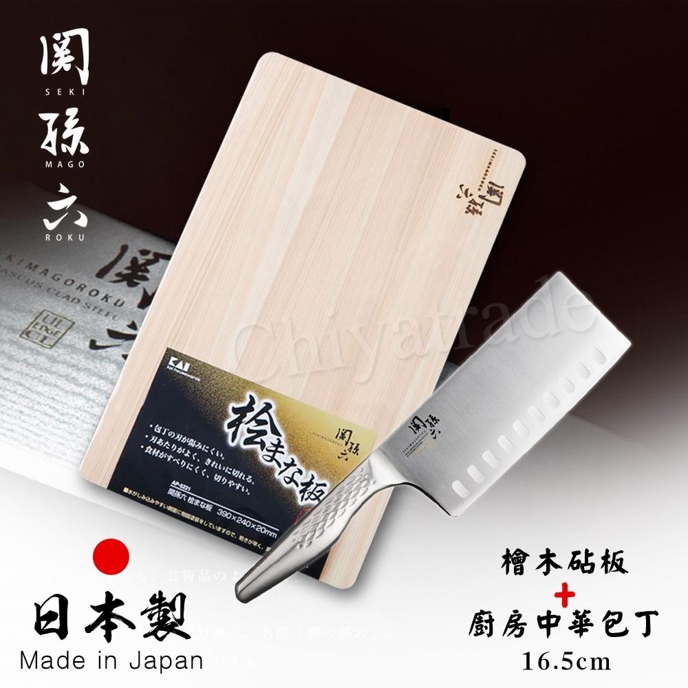 日本製貝印KAI匠創名刀關孫六 一體成型不鏽鋼刀-中華菜刀16.5cm+檜木砧板