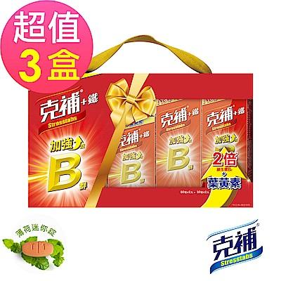 【克補】B群+鐵加強錠禮盒(180錠x3盒)-全新配方 添加葉黃素