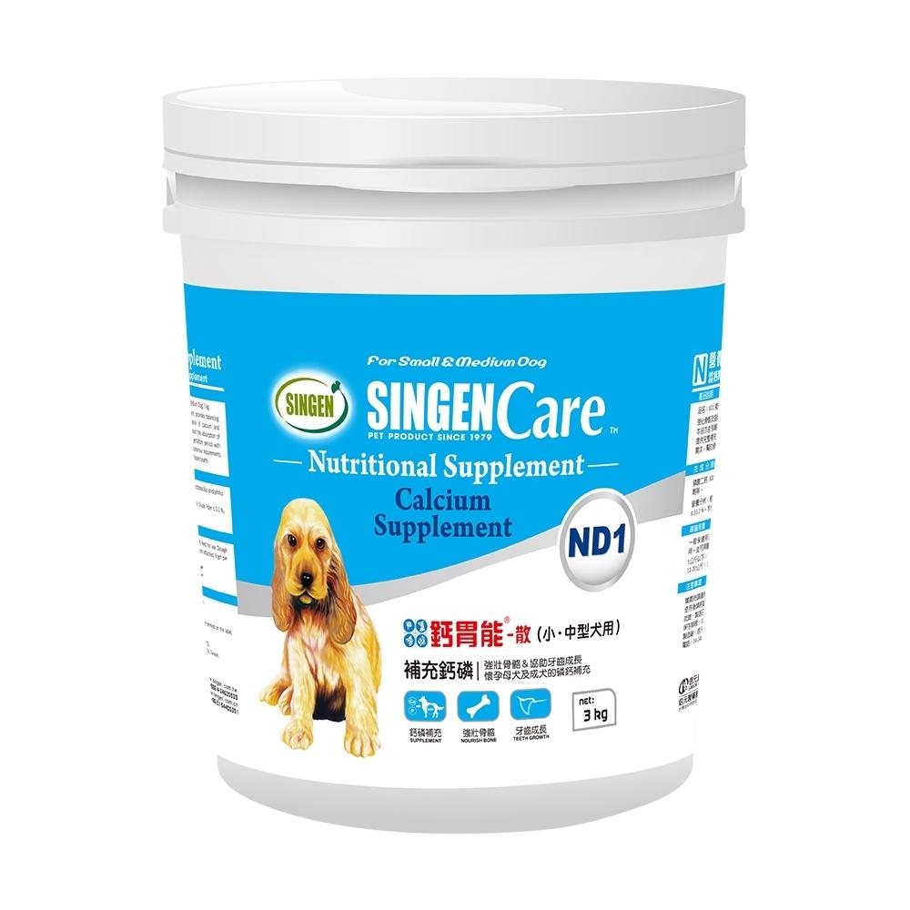 Haipet 發育寶-S ND1 鈣胃能-散補充鈣磷 小中型犬用 桶裝 3kg