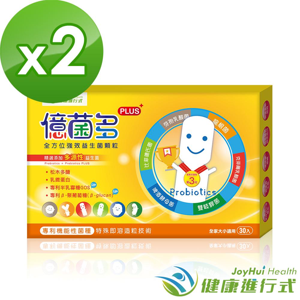 【健康進行式】億菌多PLUS+ 全方位強效益生菌顆粒30包*2盒