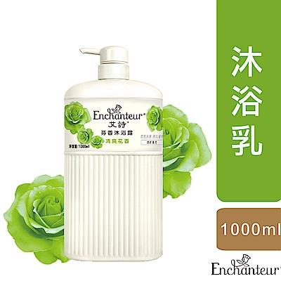 Enchanteur艾詩 芬香沐浴露  1000 ml(清爽花香)
