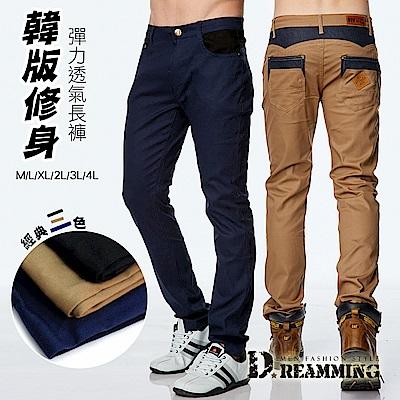 Dreamming 韓系質感菱形皮標伸縮休閒長褲-共三色