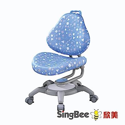 【SingBee欣美】133兒童成長椅