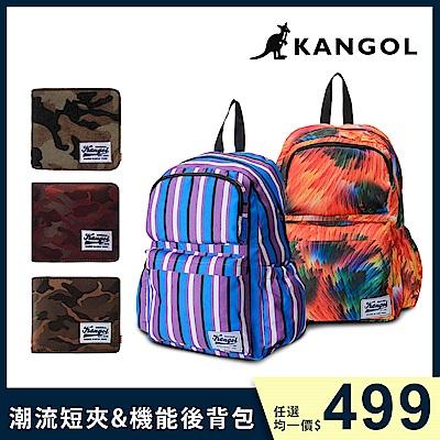 【限時】KANGOL英國袋鼠 JUNGLE 機能時尚後背包/韓式潮流短夾  任選$499
