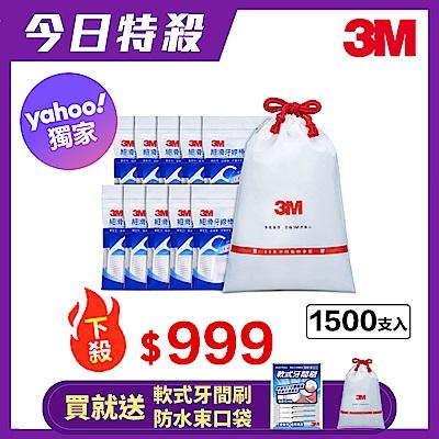 3M 新一代單線細滑牙線棒散裝箱購超值組 (1500支入)