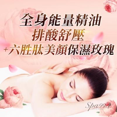 (台北)Spa99全身精油排酸舒壓+六胜肽美顏保濕玫瑰-貴膚人