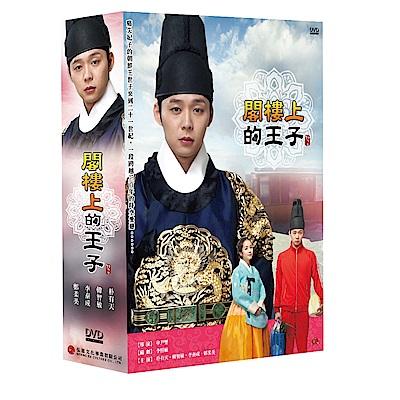 閣樓上的王子 DVD