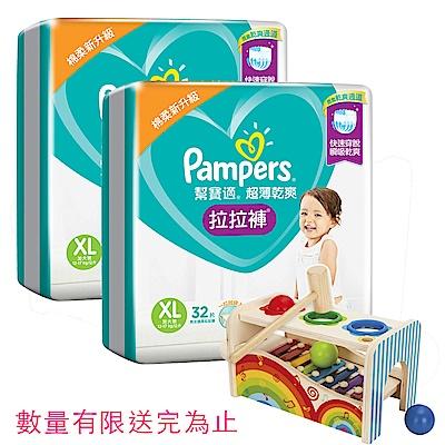 (2箱組合)幫寶適 超薄乾爽 拉拉褲(XL)32片X6包/箱
