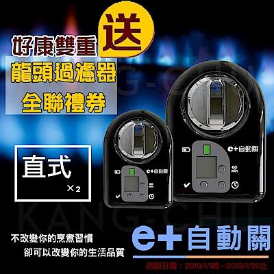 e+自動關-瓦斯爐安全控制系統瓦斯老人的好幫手安裝簡單自動關火安心提醒-直式*2-贈過濾器