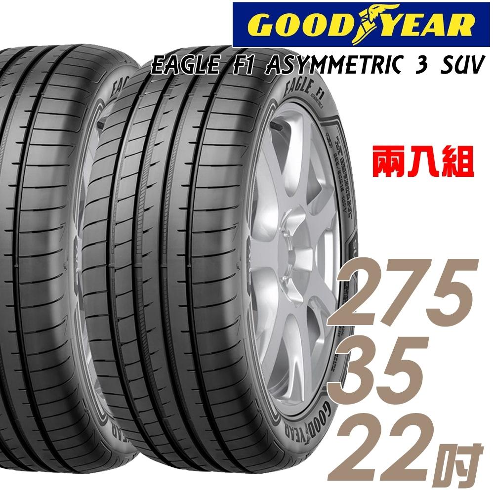 【固特異】F1 ASYM3 SUV 舒適操控輪胎_二入組_275/35/22(F1A3S)