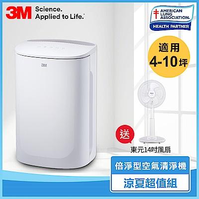 3M 淨呼吸倍淨型空氣清淨機 FA-U120 4-10坪適用 送 東元14吋風扇 涼夏超值組