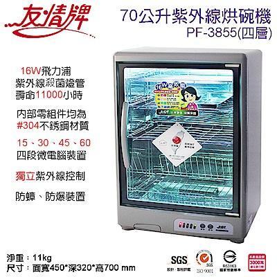 友情牌70公升紫外線烘碗機 PF-3855