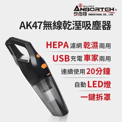 【安伯特】AK47無線乾溼兩用吸塵器(汽車吸塵器 無線吸塵器 車載吸塵器 乾濕兩用 車家兩用 USB充電)