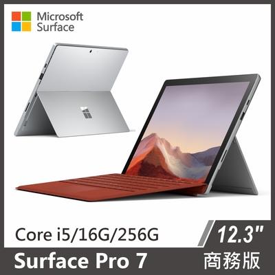 ↘直降一萬四★Surface Pro 7 商務版 i5/16G/256G 白金 送原廠多彩鍵盤