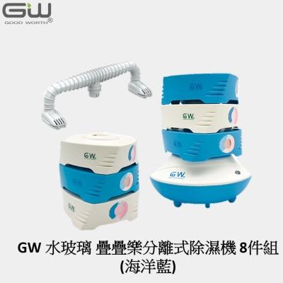 GW水玻璃 疊疊樂分離式除濕機 8件組 海洋藍