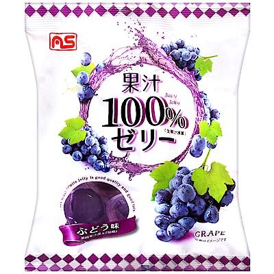 AS 果汁果凍-葡萄風味(144g)