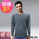 型男刷毛蓄熱保暖長袖V領休閒T-灰(超值3件組)TELITA