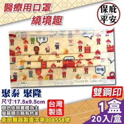 聚泰 聚隆 醫療口罩(繞境趣)-20入/盒