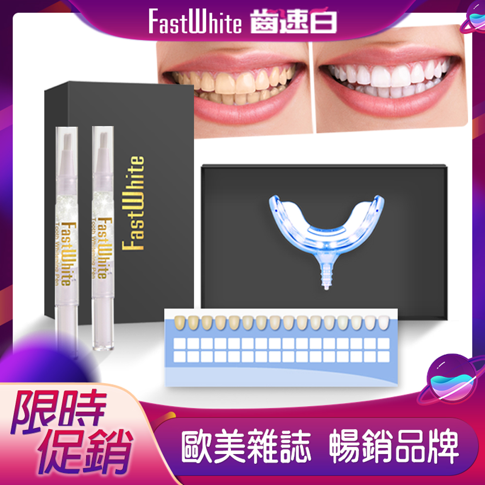 FastWhite齒速白 藍光牙齒鑽白系統 F9900