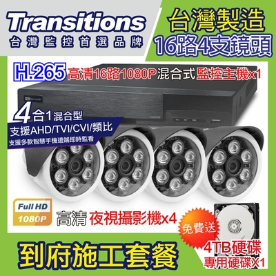 全視線 台灣製造施工套餐 16路4支安裝套餐 主機DVR 1080P 16路監控主機+4支 紅外線LED攝影機(TS-AHD872)+4TB硬碟