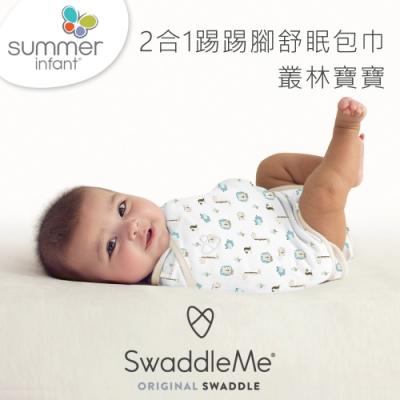 Summer infant 2合1踢踢腳舒眠包巾, S (叢林寶寶)