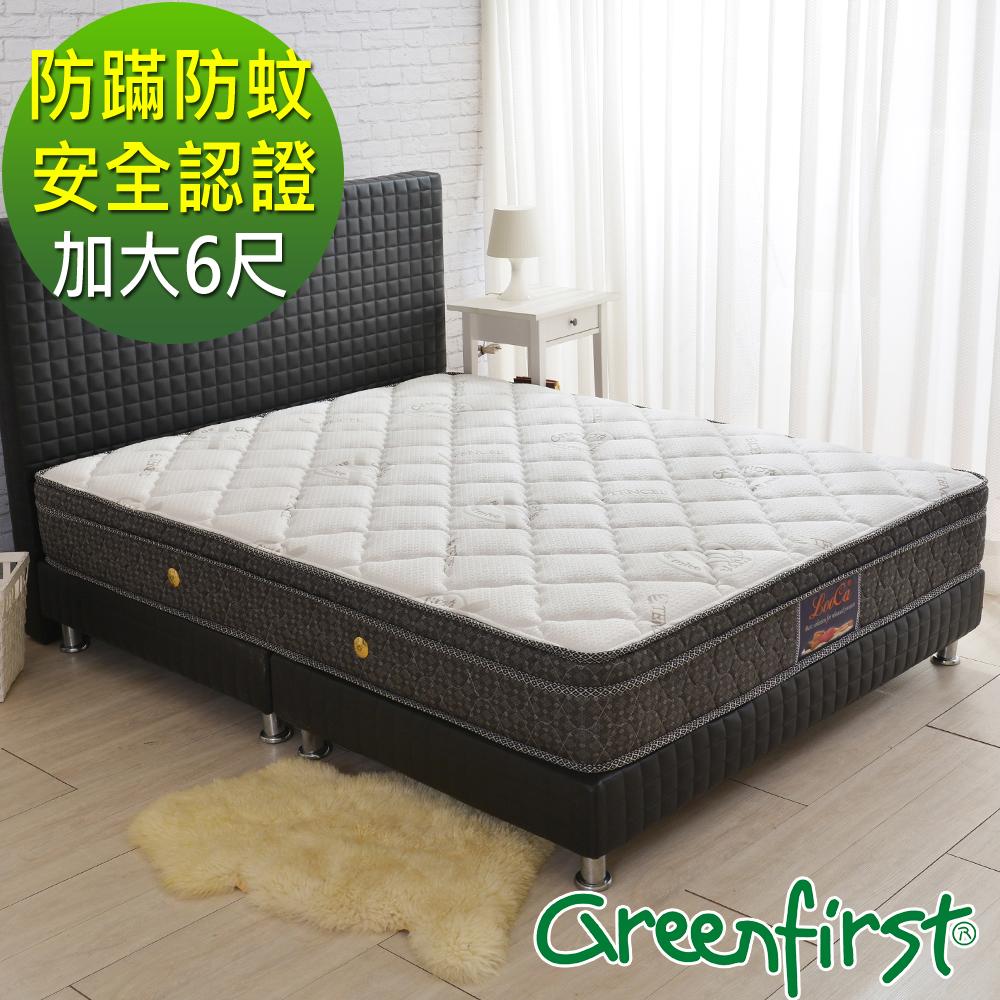 (特談商品)加大6尺-LooCa安全認證防蹣+乳膠獨立筒床墊