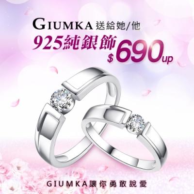 GIUMKA情人節送給她/他 925純銀飾$690起
