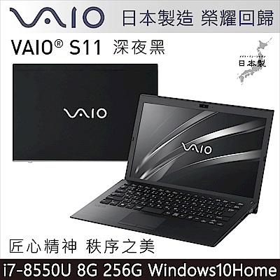無卡分期-12期-VAIO-S11-i7-8550