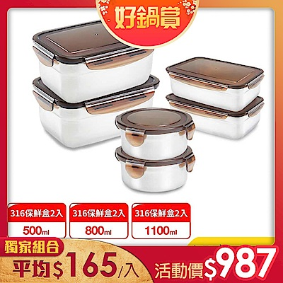 CookPower鍋寶 316不鏽鋼保鮮盒小資六件組
